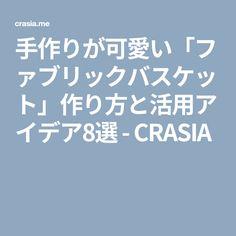 手作りが可愛い「ファブリックバスケット」作り方と活用アイデア8選 - CRASIA