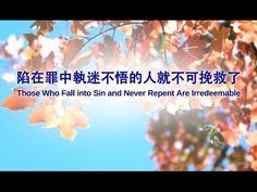 【東方閃電】全能神教會神話詩歌《陷在罪中執迷不悟的人就不可挽救了》