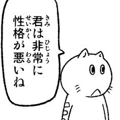 Pin by アクア on おもしろ画像 Japanese Quotes, Japanese Art, Funny Images, Funny Pictures, Word Reference, Comic Art, Comic Books, Old Ads, Favorite Words