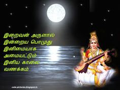 God With Good Morning Tamil Wallpapers Good Morning Qoute, Good Morning Wishes Pictures, Happy Morning Images, Good Morning Flowers, Good Morning Messages, Morning Greetings Quotes, Morning Quotes, Good Morning Wallpaper, God Pictures