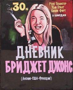 The Bizarre World Of Russian Movie Posters | ShortList Magazine