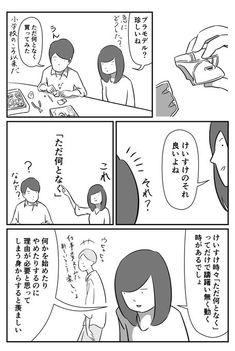 ただなんとなく Peanuts Comics, Snoopy, Manga, Fictional Characters, Manga Anime, Manga Comics, Fantasy Characters, Manga Art