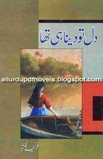 il To Dena Hi Tha By Fariha Kausar