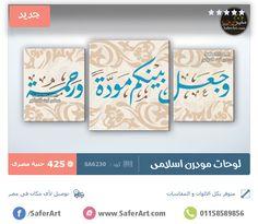 """تصميم جديد بألوان فاتحة للوحات مودرن """" وجعل بينكم مودة و رحمة """" مناسب لغرف النوم و المعيشة, شاهد مزيدا من التفاصيل او اتصل على 01158589856 http://www.saferart.com/quraan-wall-decor-egypt  #ديكور #ديكورات"""