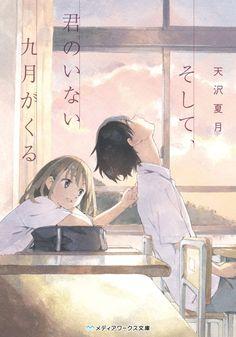 そして、君のいない九月がくる (メディアワークス文庫) | 天沢夏月 | ライトノベル | Amazon.co.jp Film Manga, Film Anime, Manga Anime, Manga Couple, Anime Love Couple, Cute Anime Couples, Anime Couples Hugging, Bts Art, Desenhos Love