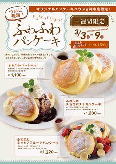 ふわふわパンケーキ Desserts Menu, Dessert Dishes, Dessert Drinks, Food Menu, Food Poster Design, Ad Design, Menu Design, Menu Illustration, Food Illustrations