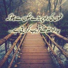 ghamoon ki rah pr sabr zarori hy alah k zikr k sat kasrat sy Sufi Quotes, Poetry Quotes, Wisdom Quotes, Urdu Quotes, Allah Quotes, Urdu Poetry Romantic, Love Poetry Urdu, Islamic Love Quotes, Islamic Inspirational Quotes