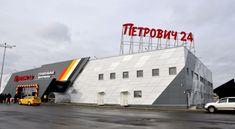 Картинки по запросу строительный магазин петрович