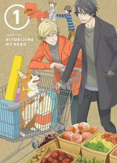 ひとりじめマイヒーロー1 Hitorijime My Hero