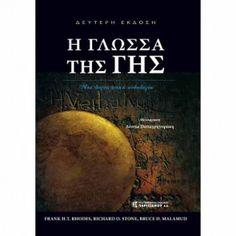 Η Γλώσσα της Γης: Μια Λογοτεχνική Ανθολογία (2η έκδοση) Celestial