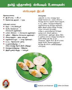 15 best tamil new year recipes images on pinterest album card tamil new year special recipes forumfinder Gallery