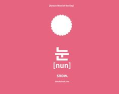 Today's Korean Word of the Day is SNOW (nun / 눈)   But be careful! Nun can also mean 'eye' !