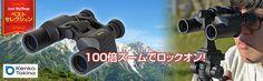 Kenko 100倍ズーム双眼鏡 SG-Z 特別セット -  100倍ズームでロックオン!...