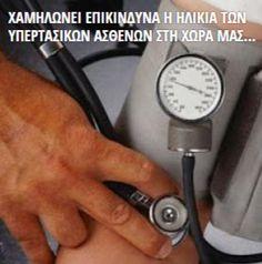 Medical Facts - Όλα για την υγεία που οι γιατροί δεν σας λένε. Stuff To Buy, Accessories