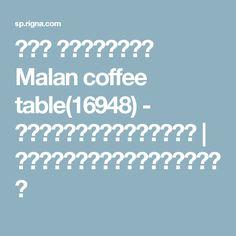 マラン コーヒーテーブル Malan coffee table(16948) - ノットアンティークスのテーブル | おしゃれ家具、インテリア通販のリグナ