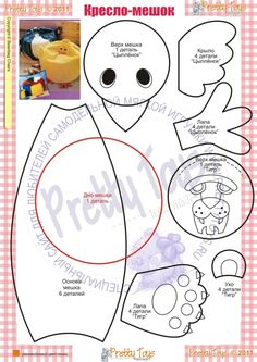 455 Best Sewing Patterns Images Stuffed Toys Patterns