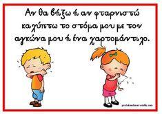 First Day Of School, Back To School, Type Posters, Preschool Worksheets, Teacher Newsletter, Clipart, Kindergarten, Teaching, Education