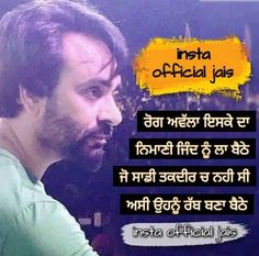 Gur Me Quotes, Qoutes, Download Comics, Punjabi Quotes, Deep Thoughts, Swag, Lost, Nyc, Gallery