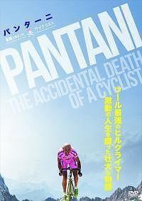 ★★+ パンターニ 海賊と呼ばれたサイクリストの画像・ジャケット写真