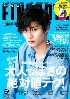 Japanese Drama, Japanese Men, Okada Masaki, Haruma Miura, Japanese Outfits, Japanese Clothing, Fine Boys, Always Love You, Kpop
