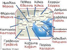 Πηγαίνω στην Τετάρτη...και τώρα στην Τρίτη: Μελέτη Περιβάλλοντος: Ενότητα 1 - Κεφάλαιο 4: Πολιτικός χάρτης της Ελλάδας: μια άλλη ματιά στα γεωγραφικά διαμερίσματα (15 χρήσιμες συνδέσεις) School Hacks, School Tips, Geography, Teaching, Map, Education, Ideas, Location Map, Maps