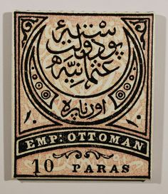1876 ottoman empire postage stamp enlarged on canvas