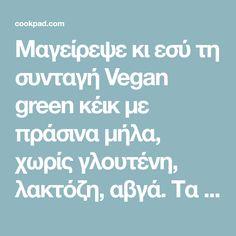 Μαγείρεψε κι εσύ τη συνταγή Vegan green κέικ με πράσινα μήλα, χωρίς γλουτένη, λακτόζη, αβγά. Τα πράσινα μήλα από το δέντρο μας αξιοποιούνται σε αυτό το χορταστικό κέικ, ιδανικό για πρωινό. #ΉρθαΓιαΝαΜείνω