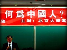Frank Ching - Who is a Chinese? (Peking University, July 24, 2013)