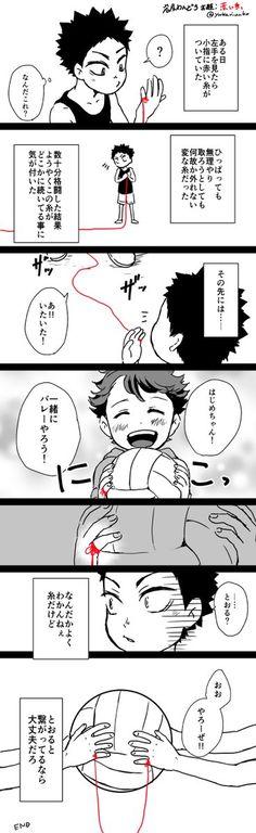 Haikyuu!! - Iwaizumi x Oikawa