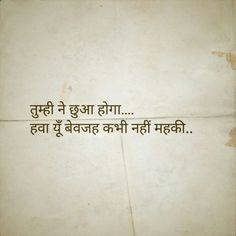 42 ideas for quotes feelings love movies Hindi Quotes Images, Shyari Quotes, Hindi Words, Hindi Shayari Love, True Quotes, Words Quotes, Best Quotes, Hindi Love Quotes, Friendship Quotes In Hindi