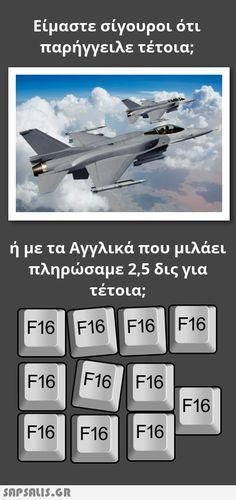 Είμαστε σίγουροι ότι παρήγγειλε τέτοια; ή με τα Αγγλικά που μιλάει πληρώσαμε 2,5 δις για F16 F16 F16 F16 F16 F16 F16 F16 F16 F16 τέτοια; F16