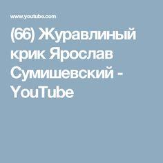 (66) Журавлиный крик Ярослав Сумишевский - YouTube