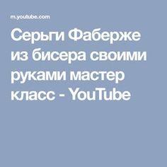Серьги Фаберже из бисера своими руками мастер класс - YouTube