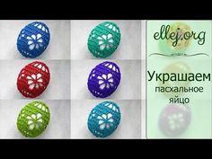 ♥ Чехол для пасхального яйца крючком • Ажурное яйцо • Easter Egg Cover - YouTube