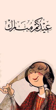 Iphone Wallpaper Quotes Love, Framed Wallpaper, Disney Wallpaper, Cartoon Wallpaper, Cute Wallpapers, Wallpaper Backgrounds, Eid Mubarak Wallpaper, Eid Card Designs, Eid Photos
