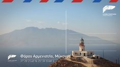 "Living PostCards from Greece | Lighthouse of Mykonos, Cyclades  Direction | Cinematography : Emmanouil Papadopoulos Edit Post : Gabriel Psaltakis Music : Ares Kalogeropoulos Graphic : Liana Papadafniadi  37° 29' 21.40"" N 25° 18' 53.88"" E"