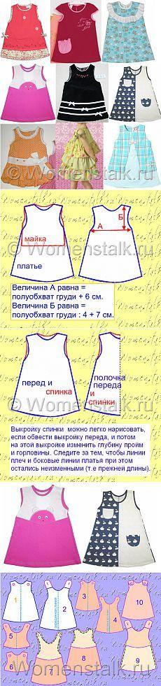 Шьём детские платья- легко и просто с Ольгой Клишевской | Варварушка-Рукодельница