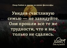 Одноклассники Wise Quotes, Motivational Quotes, Life Rules, Good Thoughts, Life Lessons, Wise Words, Quotations, Bible, Wisdom