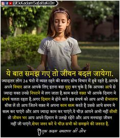 Study Motivation Quotes, Study Quotes, Life Lesson Quotes, Life Lessons, Inspirational Quotes In Hindi, Motivational Picture Quotes, Hindi Quotes On Life, General Knowledge Facts, Knowledge Quotes