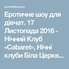 Еротичне шоу для дівчат. 17 Листопада 2016 - Нічний Клуб «Cabaret», Нічні клуби Біла Церква - 04563.com.ua