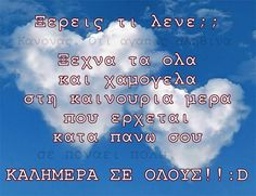 Good Morning Cards, Good Morning Picture, Morning Pictures, Good Day, Good Night, Love You Gif, Greek Quotes, True Words, Me Quotes