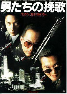 映画『男たちの挽歌 1986年/香港 監督/ジョン・ウー 出演/チョウ・ユンファ、ティ・ロン、レスリー・チャン他