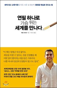 연필 하나로 가슴 뛰는 세계를 만나다