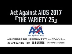Act Against AIDS 2017|ライブ・コンサートチケット先行 DISK GARAGE(ディスクガレージ)