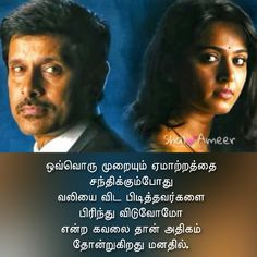 Love quotes images in tamil cinema