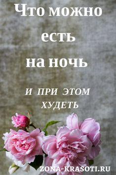 Рецепты блюд для похудения: что можно есть на ночь и не толстеть. Полезные советы на русском языке #какпохудеть #диета #diet