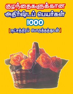 Kuzhanthaikalukana Athirsta Peyargal 1000 (Natcharithira Poruthathudan) Baby Name Book, Baby Name List, Girl Names With Meaning, Baby Names And Meanings, Tamil Baby Girl Names, Name Astrology, New Baby Boys, New Baby Products, Tamil Movies