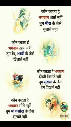 Radha Krishna Images, Radha Krishna Photo, Jai Shree Krishna, Radhe Krishna, Sri Krishna Janmashtami, Good Morning Krishna, Hare Krishna Mantra, Krishna Quotes In Hindi, Good Day Wishes