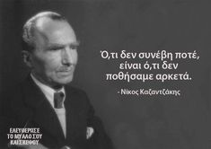 World Icon, Greek Quotes, Famous Quotes, Wish, Inspirational Quotes, Thoughts, Words, Greeks, Icons