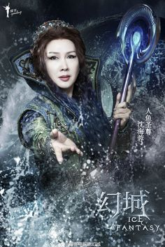 World of Ice Fantasy unveiled in trailer Fantasy Romance, Fantasy Movies, Fantasy Inspiration, Character Inspiration, Ice Fantasy Cast, Princess Wei Yang, Kdrama, Victoria Song, Hu Ge